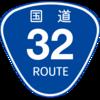 No.062 国道32号