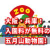 大阪・兵庫に住んでいる子連れの方必見!入園料が無料の五月山動物園って知ってる?