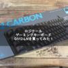 ロジクール メカニカル・ゲーミングキーボード G512-LN カーボンを買ってみた!【Logicool G512-LN Carbon】【Gaming Keyboard】
