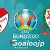 欧州選手権大会 - トルコ代表 VS ウェールズ代表の試合プレビュー