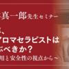 【受講レポ】林真一郎先生によるアロマセラピストのためのドメイン確認と能力開発(アロマテラピーの安全性を考える会主催)