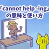 1分で覚える「cannot help -ing」の意味と使い方