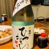 菊水酒造 純米吟醸 ひやおろし