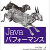 JavaのPrintCompilationを使ってコンパイルプロセスを検証出来るらしい