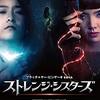 映画感想:「ストレンジ・シスターズ」(55点/モンスター)