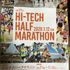 #第21回ハイテクハーフマラソン
