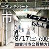 2019年8月17日(土)7-13時 オープンデパート朝市 加古川市公設地方卸売市場