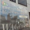農業:千葉県香取市にある和郷園を視察 - 『農業生産者の自律』