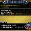 level.710【ドラゴン系15%UP】第126回闘技場ランキングバトル初日
