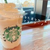 【スタバ新作】一週間限定!ほうじ茶クリームフラぺチーノ飲んでみた♡