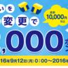 初めての「リボ」2000ポイントキャンペーン☆彡
