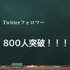 Twitterフォロワー800人達成!!!