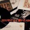 2017年によく聴いたAlbum BEST7