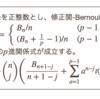 関-ベルヌーイ数に関するジョンソンの手法