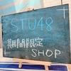 みちゅ、福ちゃんおススメSTU48グッズ!THE OUTLETS HIROSHIMAで販売中!!