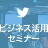 【無料・東京】Twitterビジネス活用セミナー