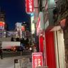 東京都最高級店 新宿BARUBORAで、手塚治虫のバルボラにマジで会えた。