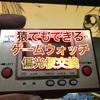 猿でもできるゲームウォッチ 偏光板交換 液晶 修理
