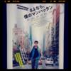 【映画】さよなら、僕のマンハッタン