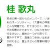 【驚愕】落語家の桂歌丸氏、「笑点」の大喜利司会を降板へ!5月22日の放送が最後の出演に!