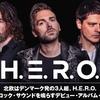 低迷しているロックを救うヒーローになれるか❓〜H.E.R.O