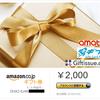 Amazonギフト券 売買サイト Amaten,ギフル,Giftissueを激しく使ってみた!詐欺はあるのか?
