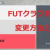 【fifa20】FUT。UTのクラブ名変更。&チーム名は、どこで変えるの??変更方法と手順。