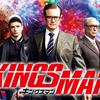 映画「KINGSMAN」絶対に観て欲しい。感想レビュー