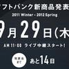 ソフトバンク、9月29日に新製品発表会開催!!