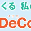 個人型確定拠出年金 iDeCo(イデコ)で節税しよう!