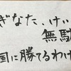 朝ドラまんぷく第76話 東京財務局、お国、もめる、進駐軍、隠しながらの小出し暴露の会話に大爆笑 おもろすぎ