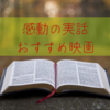 実話にもとづく泣ける感動のおすすめ映画40選を紹介!