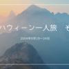 【旅行記その1】プラハウィーン女一人旅<準備編>