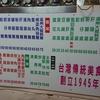 台北市滞在時には「お土産を集中的に買う」時間を設けております。
