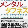 【新刊】これからはメンタル時代! 人生が変わるメンタルタフネス