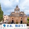 ギリシャ・クレタ島旅行記 おすすめ観光スポット① アルカディ修道院