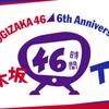 乃木坂46 6周年記念46時間TVがまもなく