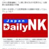 商業捕鯨に文句をつける北朝鮮 ハァ? 日本人を返せ 2021年7月3日