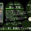 【金曜日の有名銘柄】勝山 昇龍【FUKA🍶YO-I】