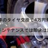 軽自動車のタイヤ交換で4万円飛んだ話 休日ドライバーの自動車のメンテナンスで即決は禁物!