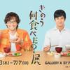 【コミック】「きのう何食べた?」展、GALLERY X BY PARCOで開催決定!6月13日〜7月7日まで
