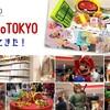 NintendoTOKYO(ニンテンドートーキョー)行ってきた!膨大なグッズに囲まれた夢の空間だった。。
