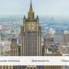 【なんだこれ】ロシア外務省が公文書を産経新聞に誤って発送!「産経新聞のインタビューには応じるな」