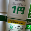 LINEモバイル、コジマで新規またはMNP契約すると同時購入の人気スマホ・家電製品(SwitchやApple製品なども)が1回線あたり2万円引き!