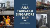 ANA旅作で行くシンガポール滞在記