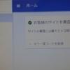 グーグルアドセンス登録・申請・審査ー2017年4月合格