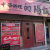 なかなか美味しい辻堂では貴重の中華店。辻堂「向陽飯店」