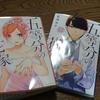 『五等分の花嫁』第13巻発売! 残り1巻!!