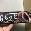 赤城乳業 もちっとチョコレート 食べてみました
