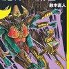 雑談:ゲームブック関係:「魔界の滅亡(ドルアーガの塔最終巻)」が11月23日に発売予定